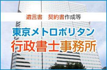 東京メトロポリタン行政書士事務所