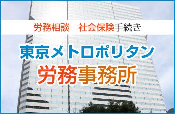 東京メトロポリタン労務事務所