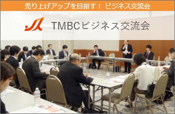 TMBCビジネス交流会