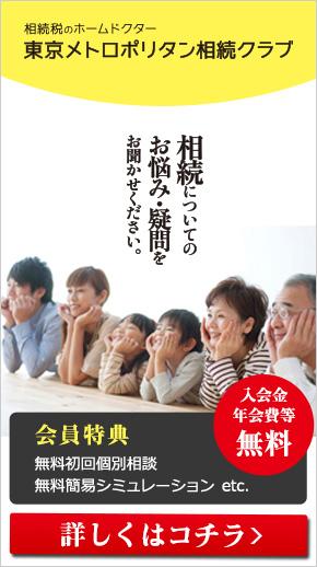 東京メトロポリタン相続クラブ