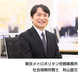 東京メトロポリタン労務事務所 社会保険労務士 秋山直文