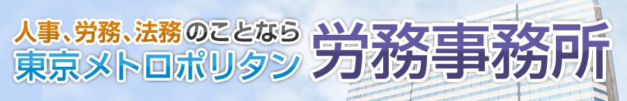 人事、労務、法務のことなら東京メトロポリタン労務事務所