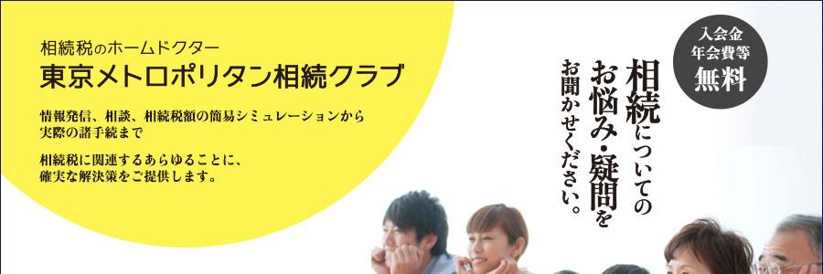 東京メトロポリタン相続クラブ 情報発信、相談、相続税額の簡易シミュレーションから実際の諸手続まで相続税に関連するあらゆることに、確実な解決策をご提供します。