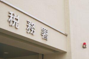 資産税に関する2021年度税制改正の概要【不動産・税金相談室】
