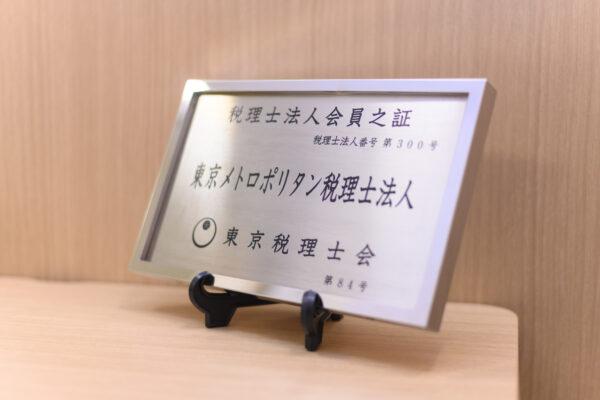 東京メトロポリタン税理士法人 経営理念