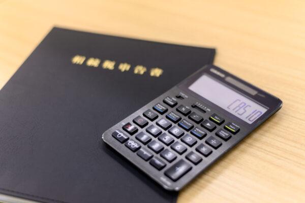 相続税申告・相続対策